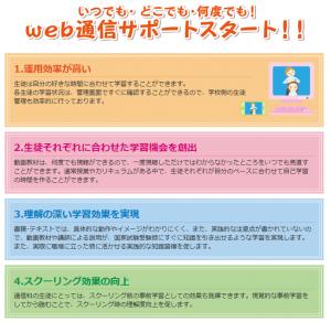 web授業