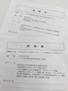 夏期研修01